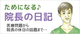 札幌美容形成外科院長の日記