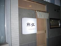 ANAの機長さんは、東京から食べに来られます。