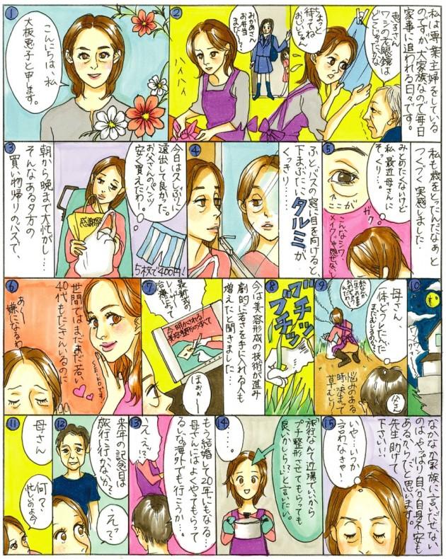 """Chapter""""12"""" 下まぶたのたるみ取り手術"""
