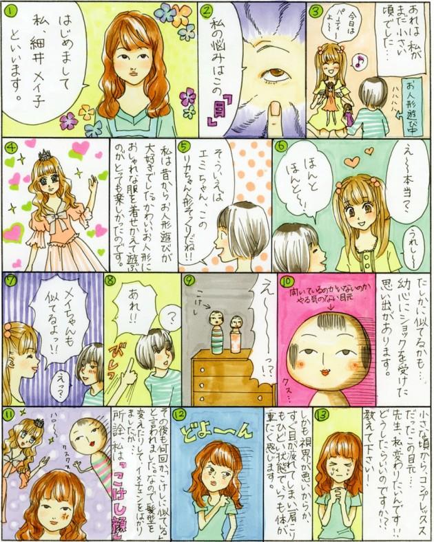 """Chapter""""22"""" 若い人の眼瞼下垂"""