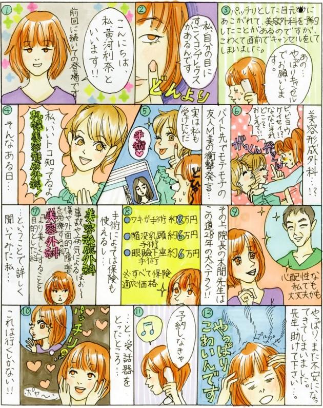 """Chapter""""25"""" はじめての美容形成外科・後篇"""