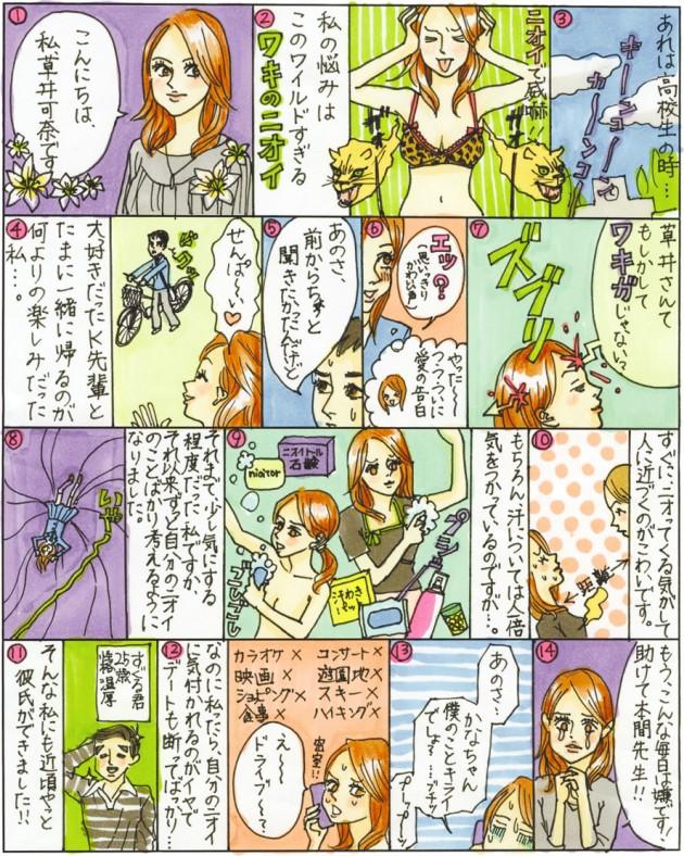"""Chapter""""26"""" ワキガついて"""