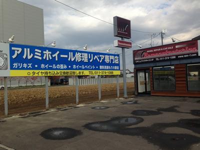 タイヤ交換2013   札幌美容形成...