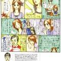"""Chapter""""8"""" ワキガについて"""