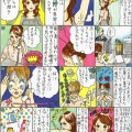 "Chapter""20"" 多汗症とワキガの違いとボトックス注射"