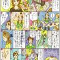 """Chapter""""21"""" ワキガについて"""