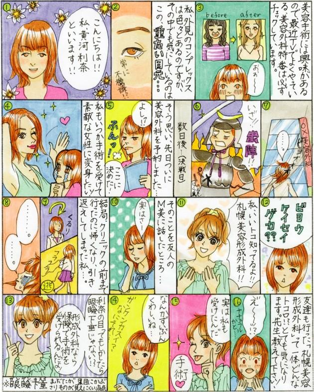 """Chapter""""24"""" はじめての美容形成外科"""